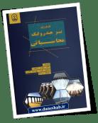 کتاب مروری بر هیدرولیک محاسباتی