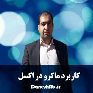 کاربرد ماکرو در اکسل- رضا نوروزی