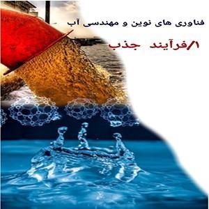 فناوری های نوین در صنعت آب