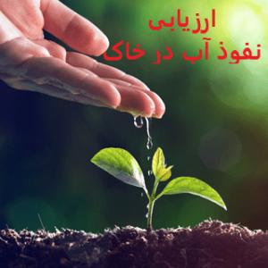 ارزیابی نفوذ آب در خاک