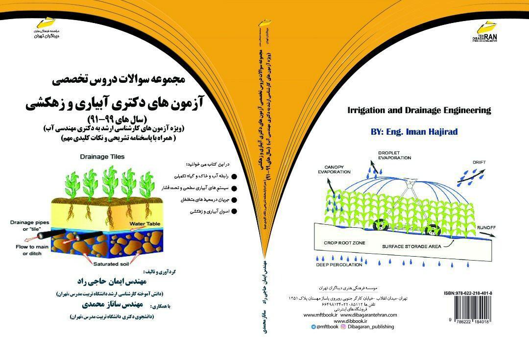کتابمجموعه سوالات دروس تخصصی دکتری آبیاری و زهکشی با پاسخ تشریحی
